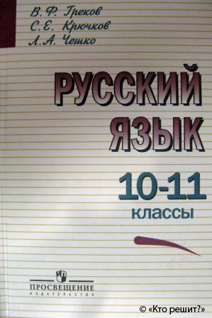 решебник по русскому языку
