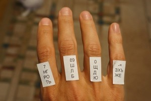 закрепление пальцев